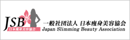 日本痩身美容協会