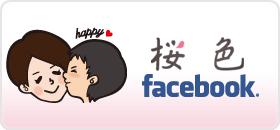 桜色Facebook