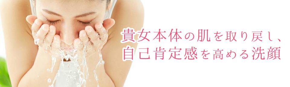 貴女本体の肌を取り戻し、自己肯定感を高める洗顔